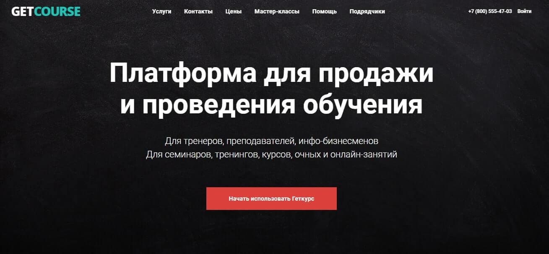 GetCourse - платформа для продажи и проведения обучения
