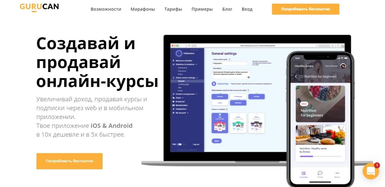 Gurucan - сервис для создания и проведения онлайн-курсов