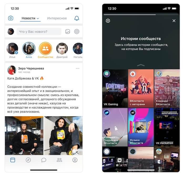 Публиковать истории ВКонтакте смогут все сообщества