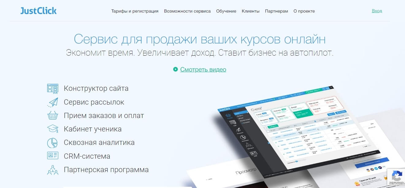 JustClick - сервис для продажи курсов онлайн