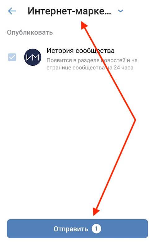 Как опубликовать историю сообщества ВКонтакте с телефона