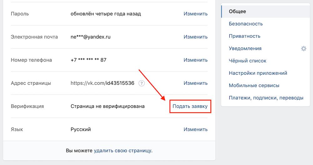 Как подать заявку на верификацию личной страницы