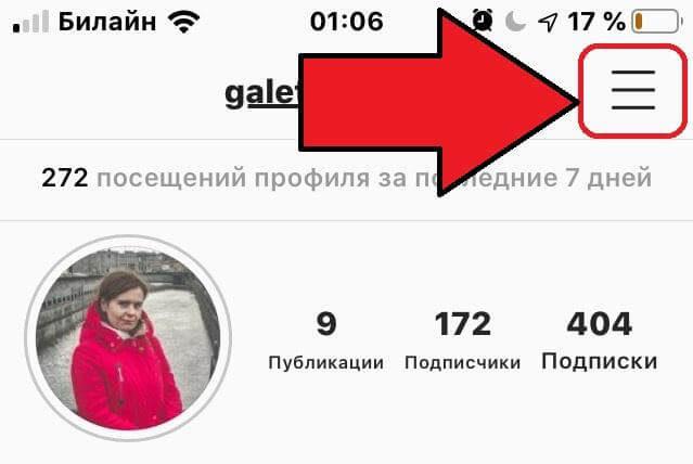Как посмотреть статистику в Instagram