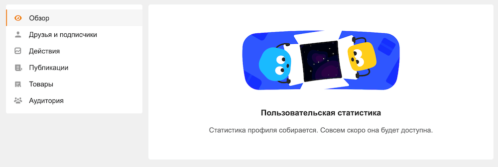 Как посмотреть статистику личной страницы в Одноклассниках