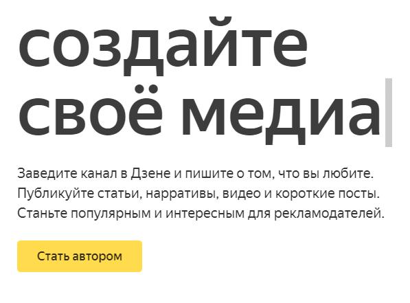 Как раскрутить канал в Яндекс.Дзен с нуля