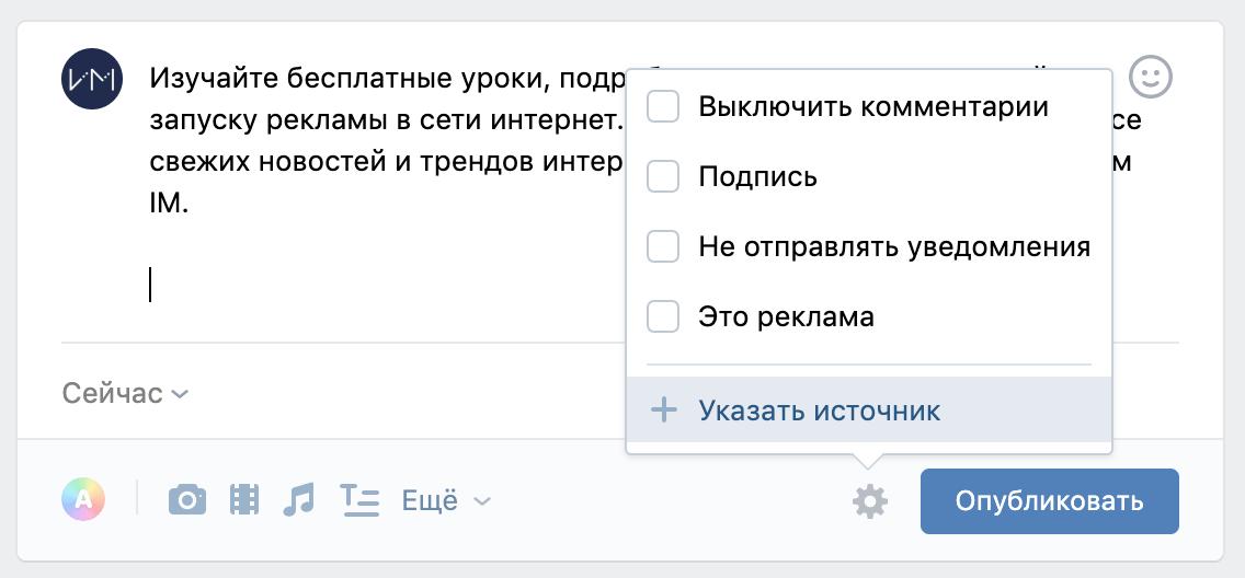 Как указать источник публикации ВКонтакте: сайт, пост в ВК, видео | IM
