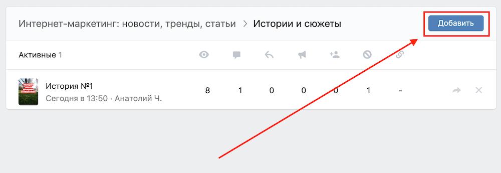 Как выложить историю в сообщество ВКонтакте