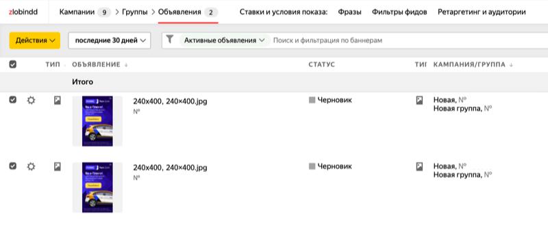 Редактирование баннера на поиске в Яндекс.Директ и РСЯ | IM