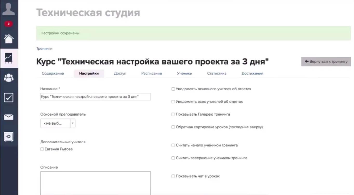 Обзор платформа для создания онлайн-школ