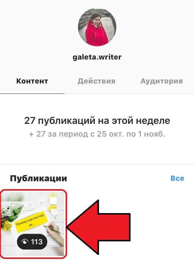 Охват и показы публикации в Инстаграм