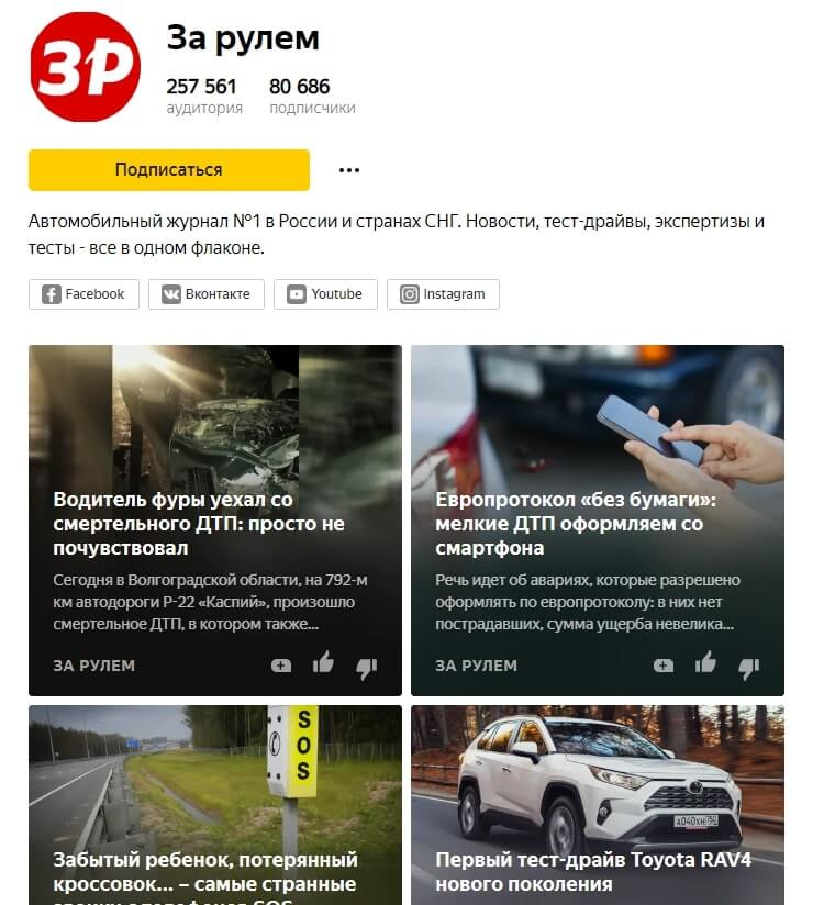 Продвижение канала в Яндекс.Дзен