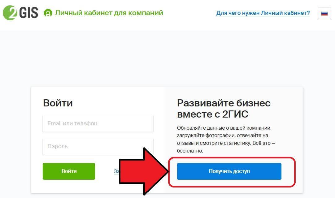 Регистрация в 2 Гис