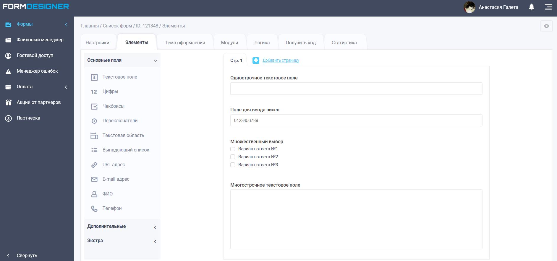 Создание формы обратной связи в FormDesigner
