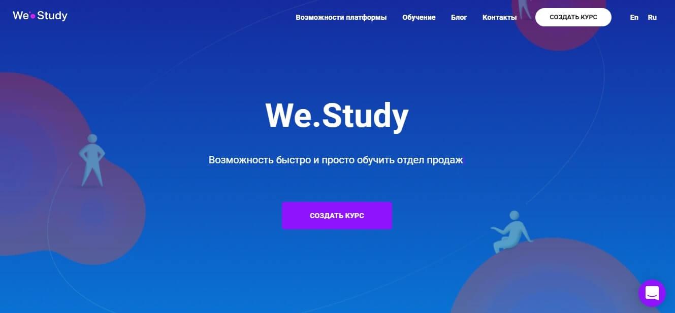 We Study - сервис проведения онлайн-обучения