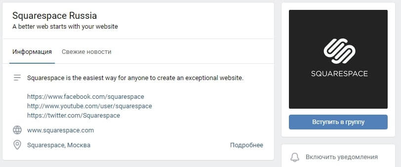 Squarespace на русском