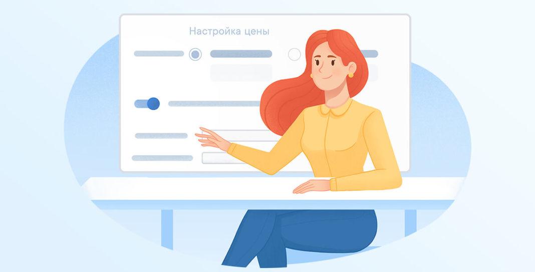 Автоматическое управление ценой ВКонтакте: что это, как настроить