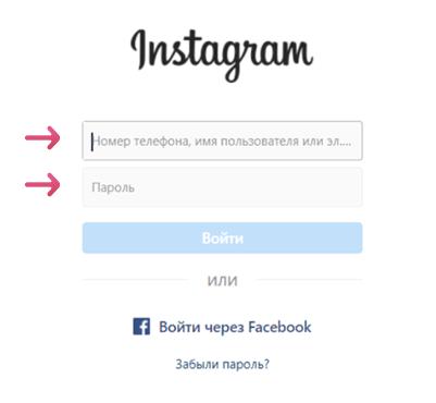 Авторизация через Instagram