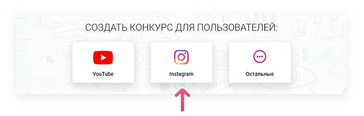Розыгрыш в Инстаграм по комментариям: как провести и определить победителя | IM