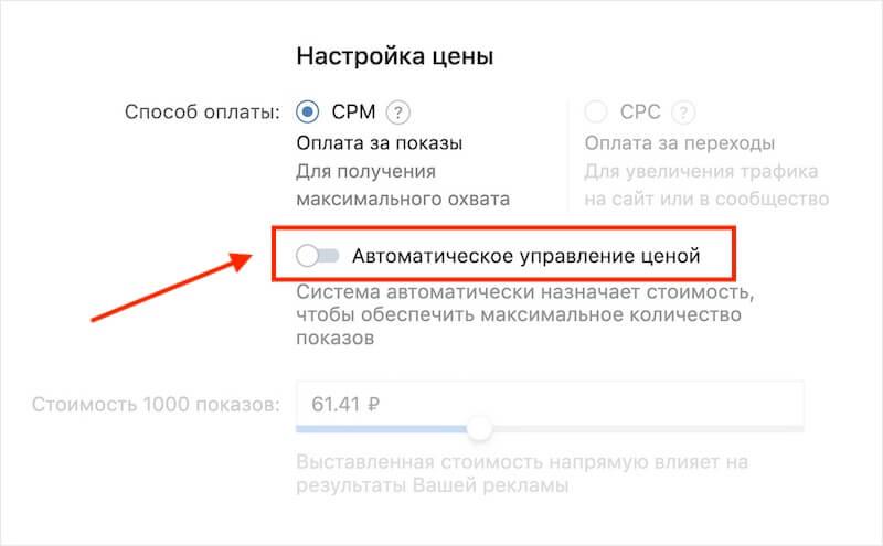 Как настроить автоматическое управление ценой для рекламы ВКонтакте