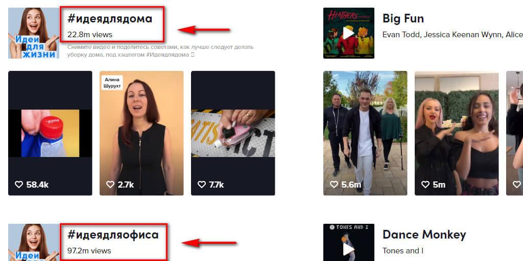 Как попасть в рекомендации Тик-Ток: хэштеги, алгоритм, секреты для видео | IM