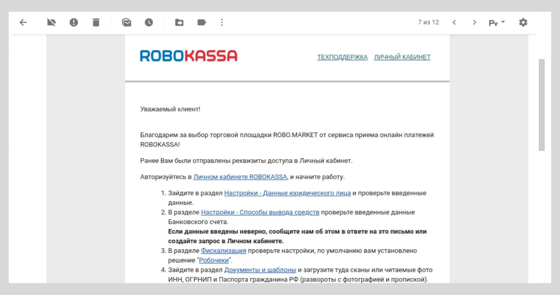 Как принимать оплату в Инстаграм через Робокассу