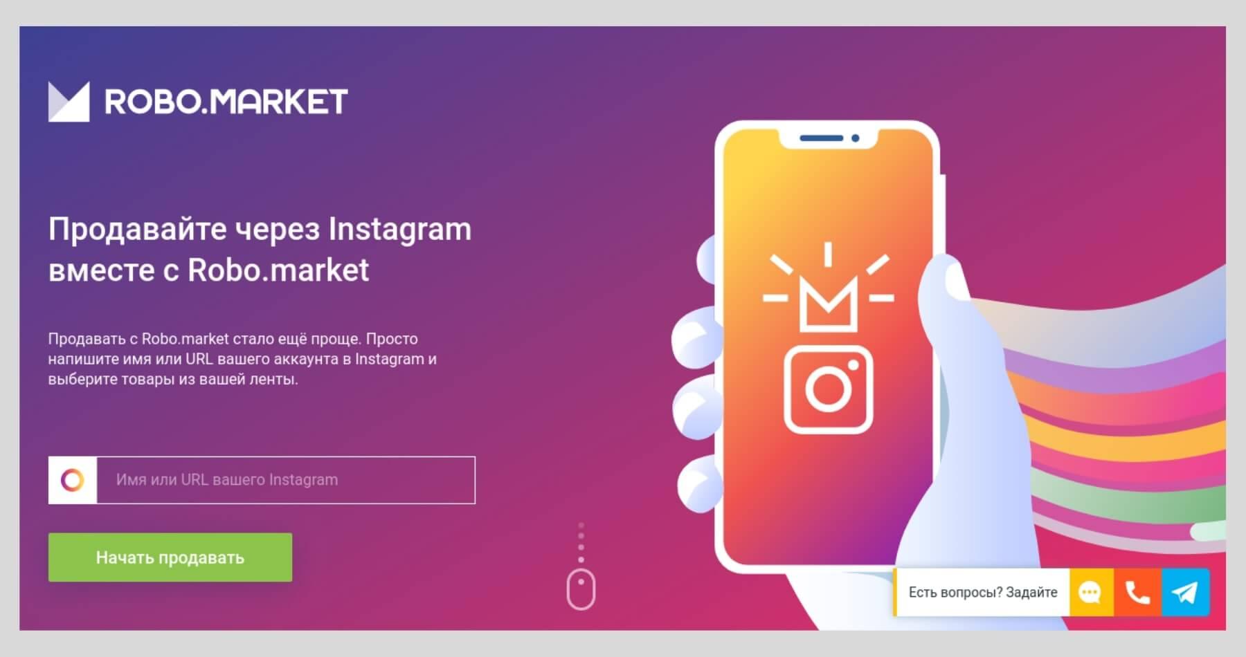Как принимать платежи в Инстаграм через Robo.market