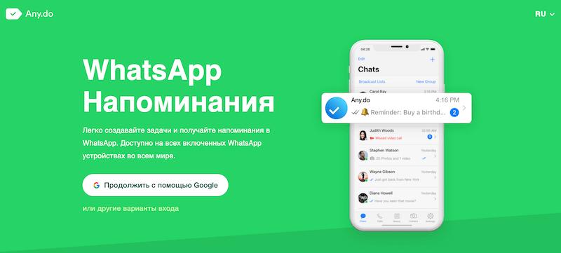 Как создать напоминание в WhatsApp