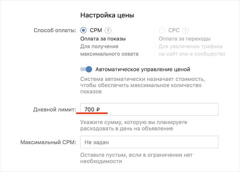 Настройка автоматической цены за 1000 показов