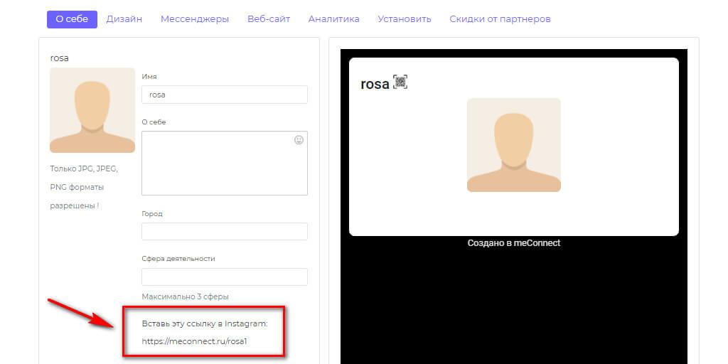 Как добавить ссылку в профиль Инстаграм с помощью стороннего сервиса