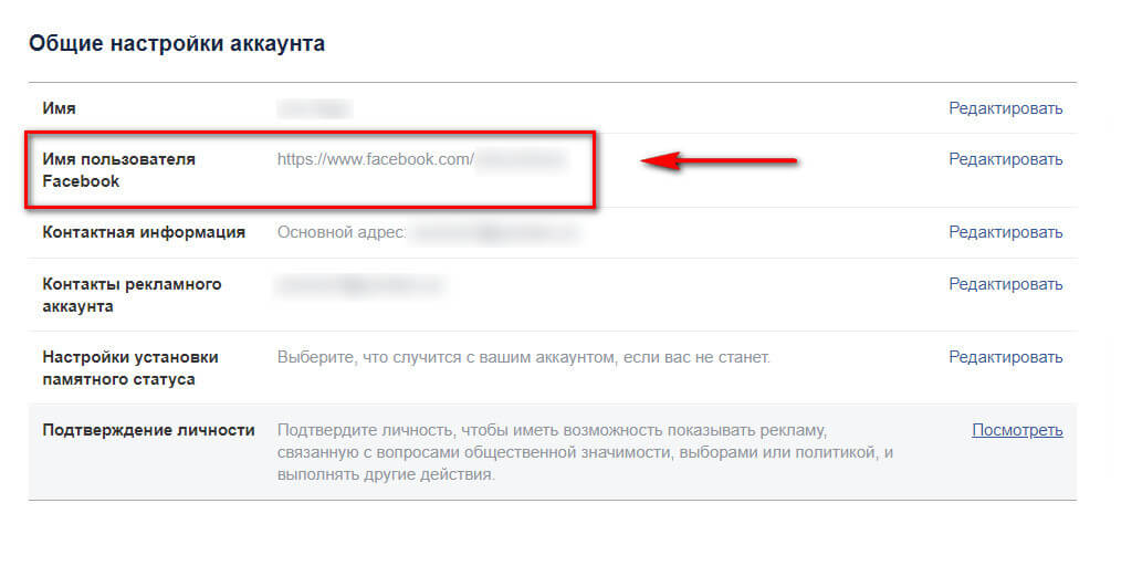 Как добавить ссылку в Инстаграм на Facebook Messenger