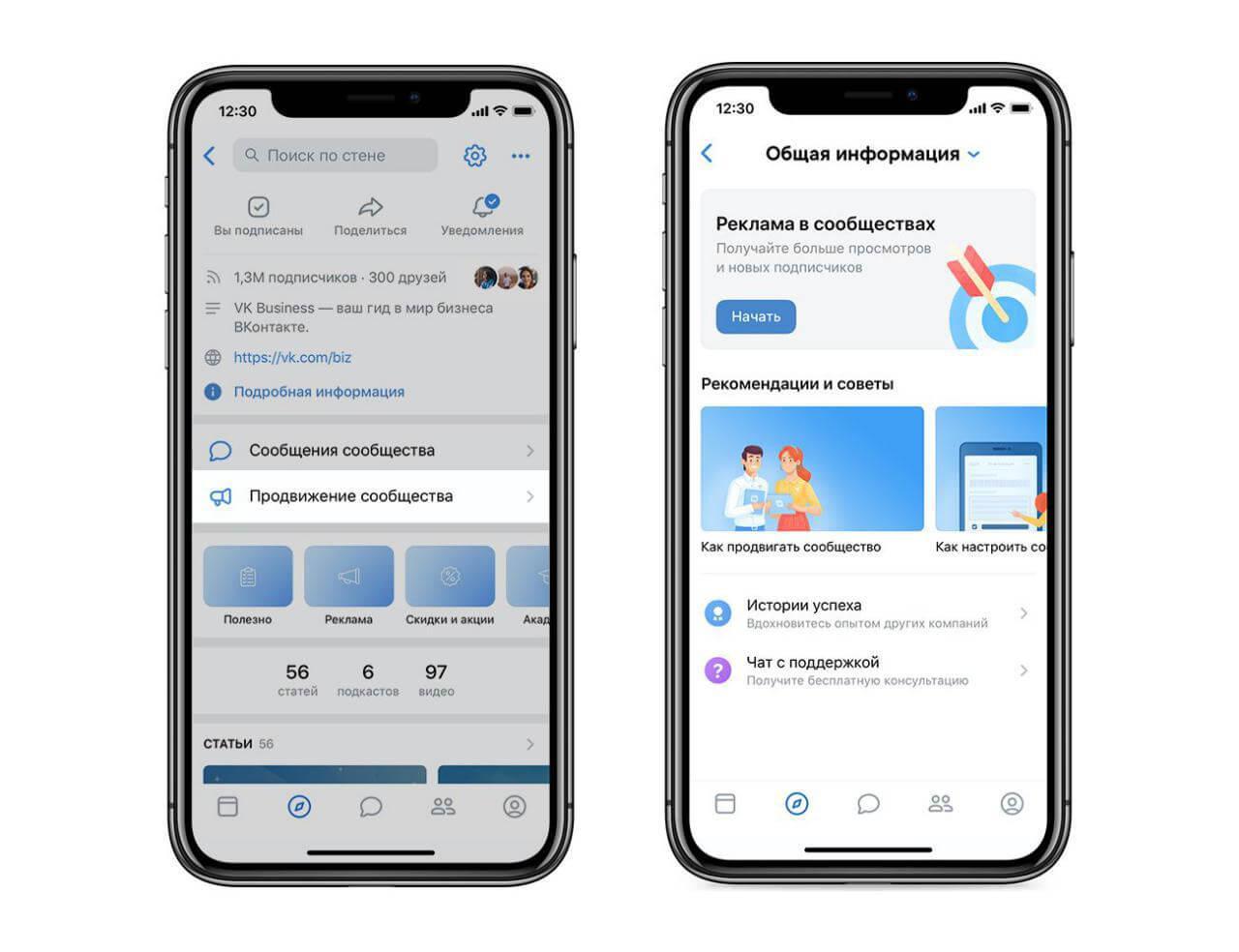 ВКонтакте поможет мгновенно запускать рекламу со смартфона | IM