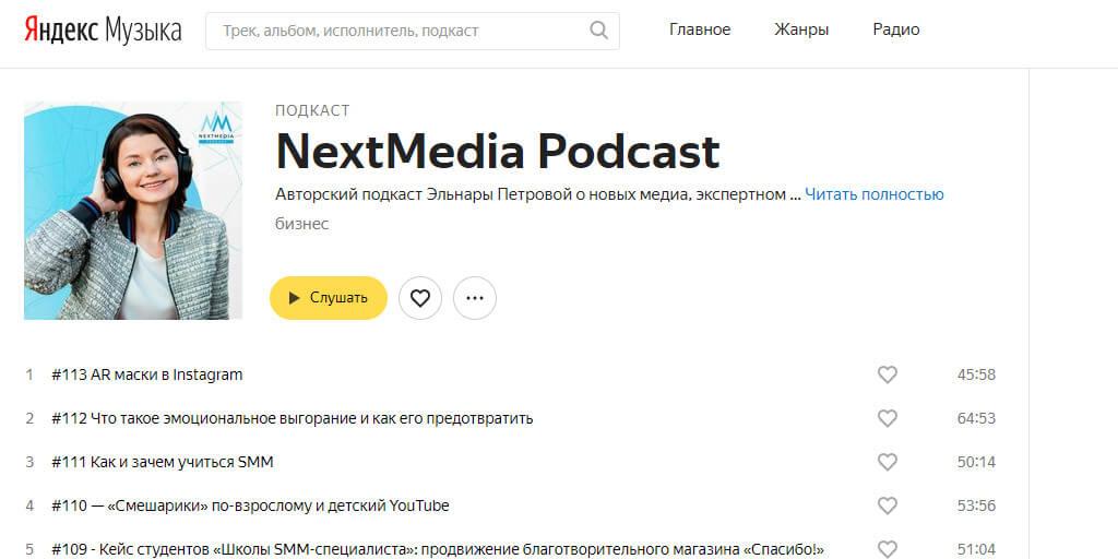 Подкасты в Яндекс.Музыке