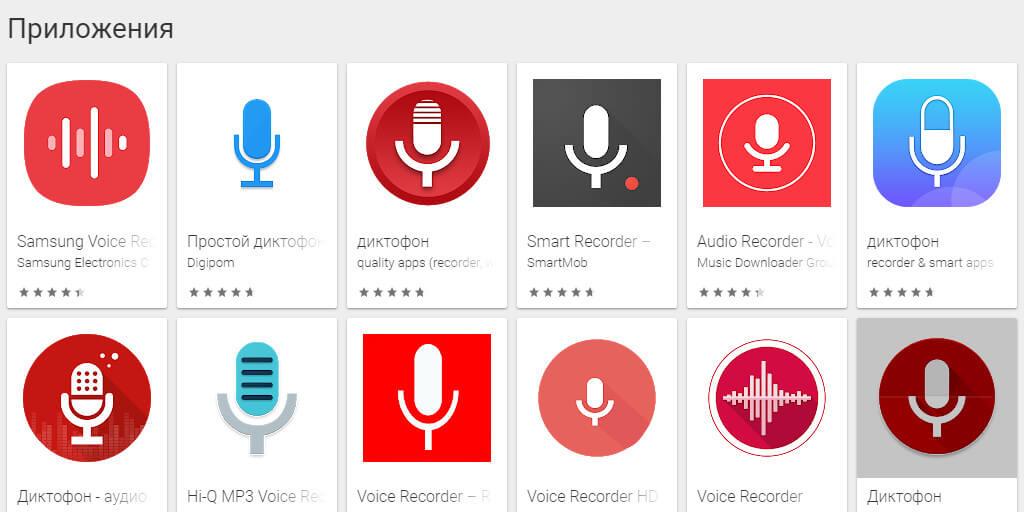 Приложения на телефон для записи подкастов