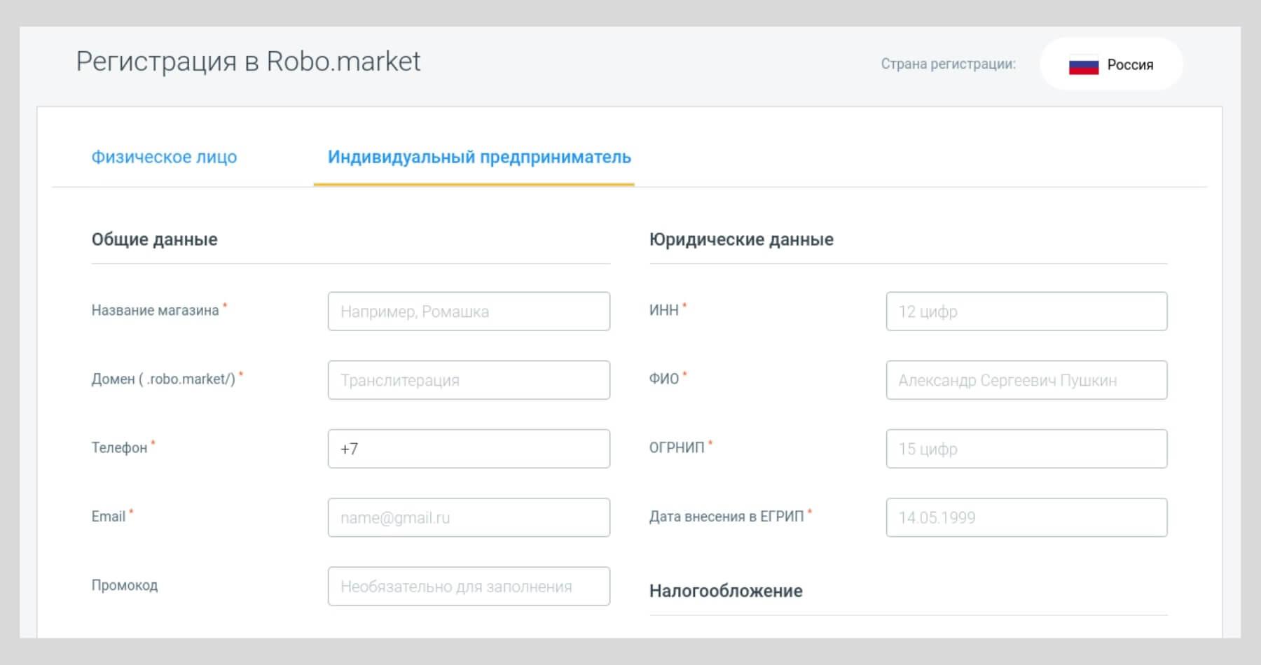 Регистрация в Robo.market
