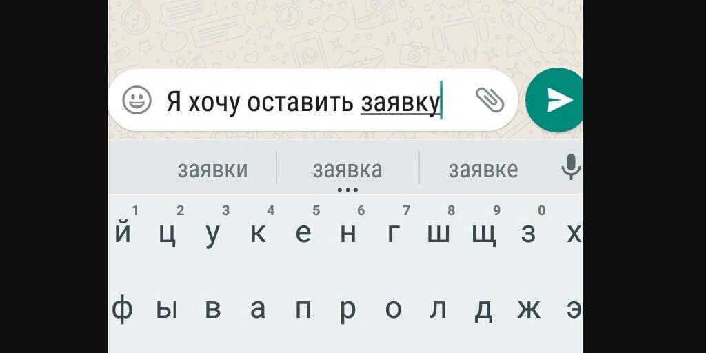 Ссылка на Вотсап с шаблоном сообщения