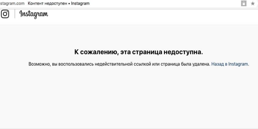Сколько длится блокировка аккаунта в Инстаграм