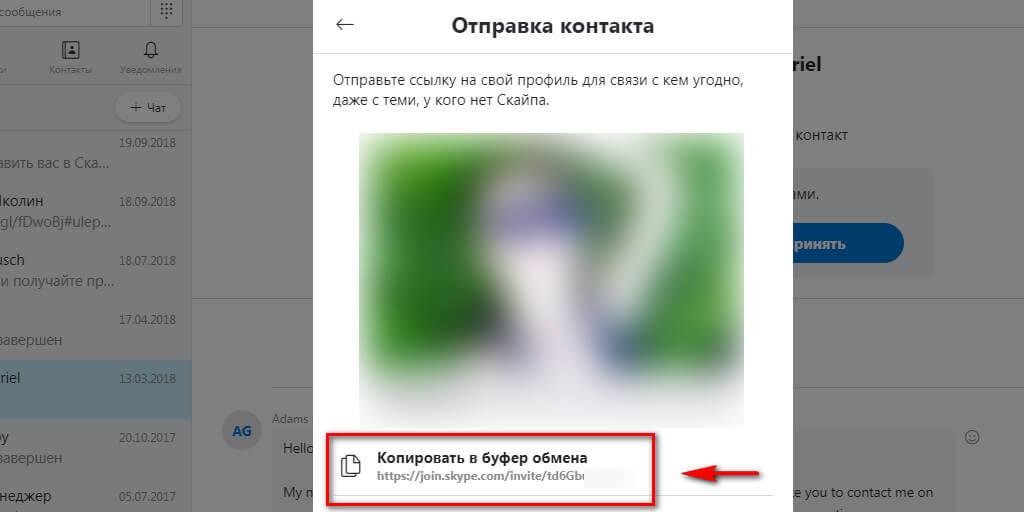 Как поставить ссылку на Skype в Инстаграм
