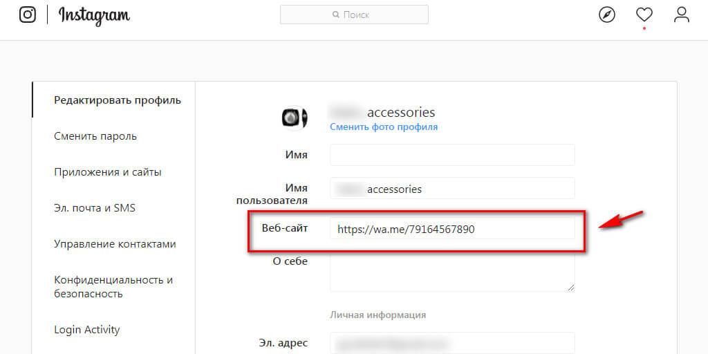 Как сделать ссылку на WhatsApp в Инстаграм и другие мессенджеры | IM