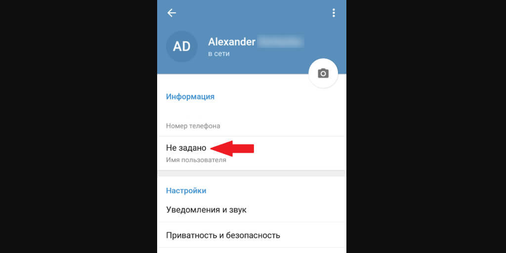 Как поставить ссылку на Telegram в Инстаграм