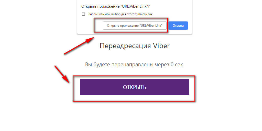 Как добавить в Инстаграм ссылку на Viber