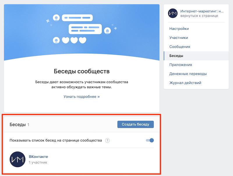 Как создать беседу в группе ВКонтакте: настройка чата, приглашения | IM