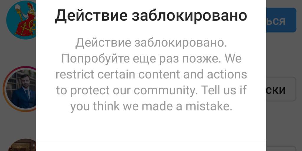Виды блокировок в Инстаграм