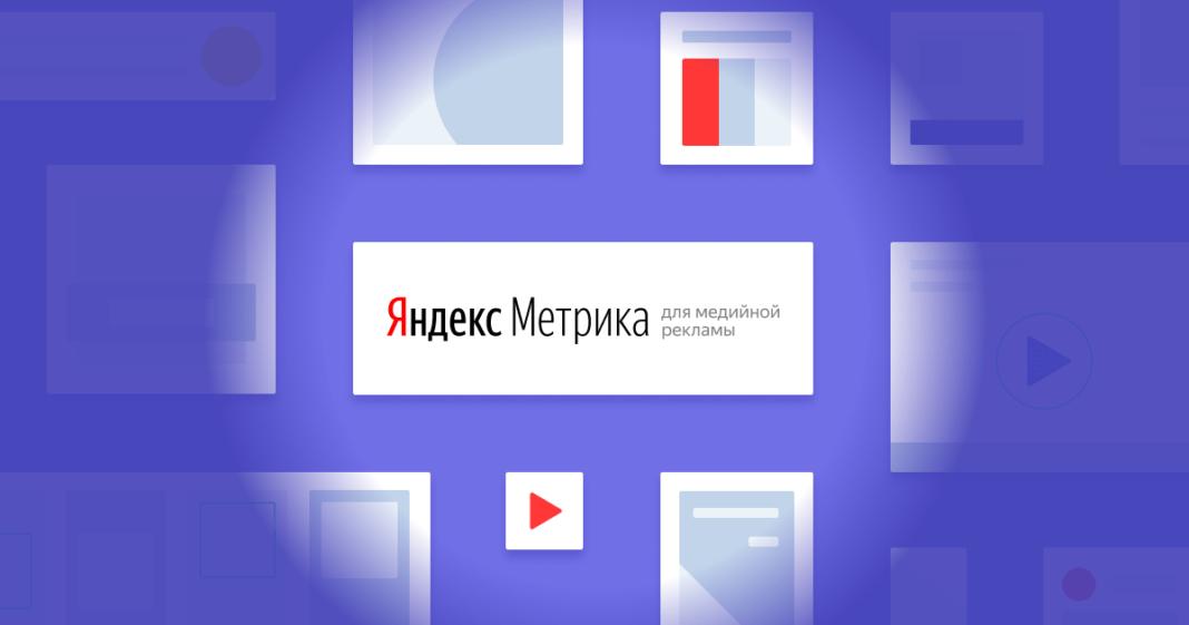 Яндекс.Метрика для медийной рекламы: что это, как настроить