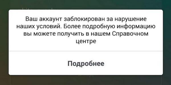 За что банит Инстаграм