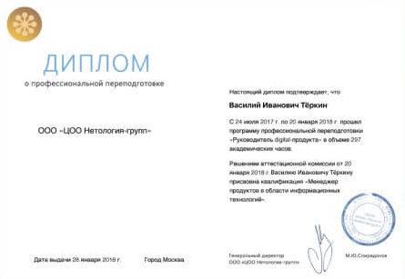 Сертификат об окончании SEO-курсов в Нетологии