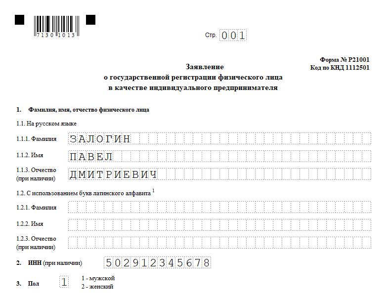 Форма Р21001 заявления на регистрацию ИП: 1 страница
