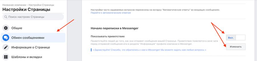 Как включить приветствие в Фейсбуке на бизнес-странице