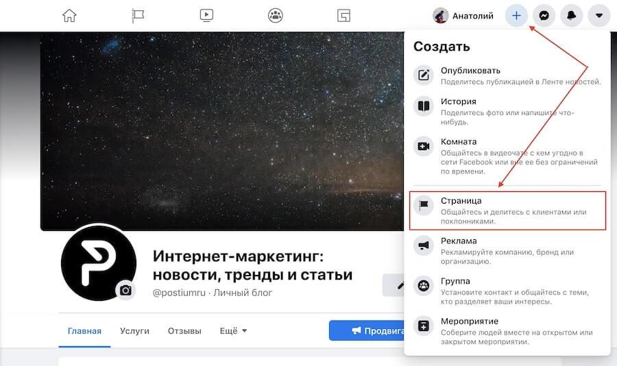 Как создать бизнес-страницу в Фейсбуке