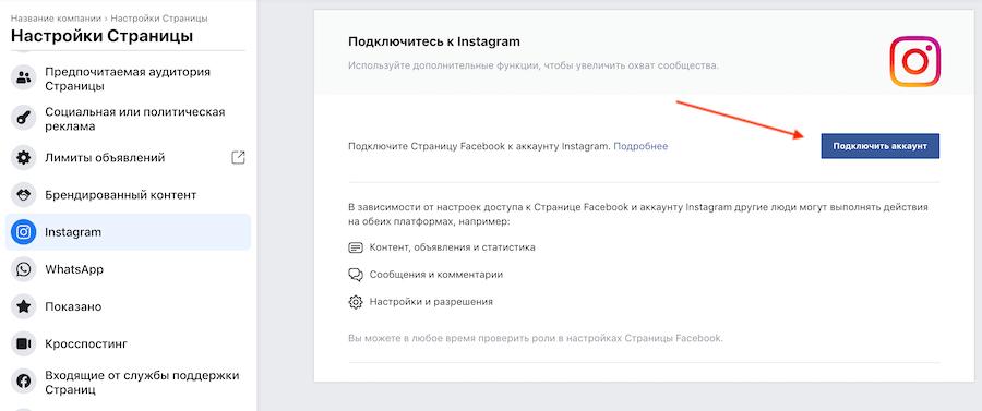 Как привязать бизнес-аккаунт в Инстаграм к Фейсбуку
