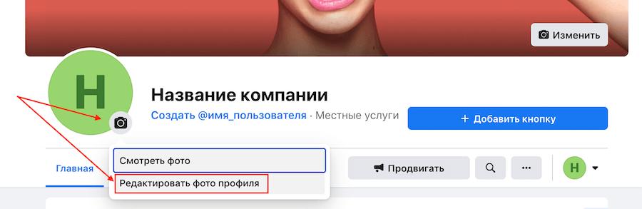 Как установить фото профиля на бизнес-странице в Фейсбук